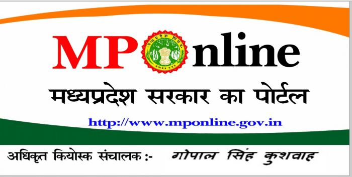 MPPKVVCL Indore JE Exam Result