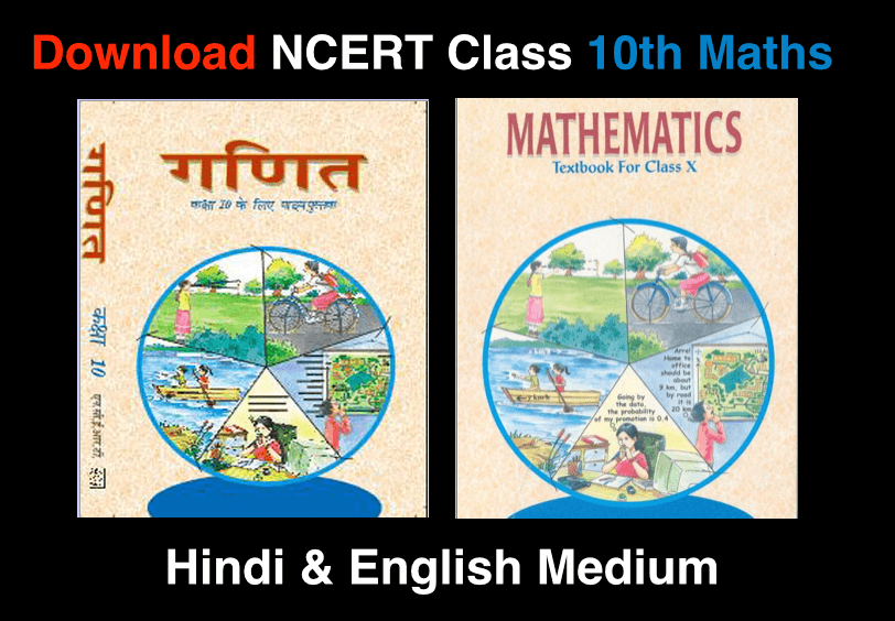 NCERT Class 10th Maths Book