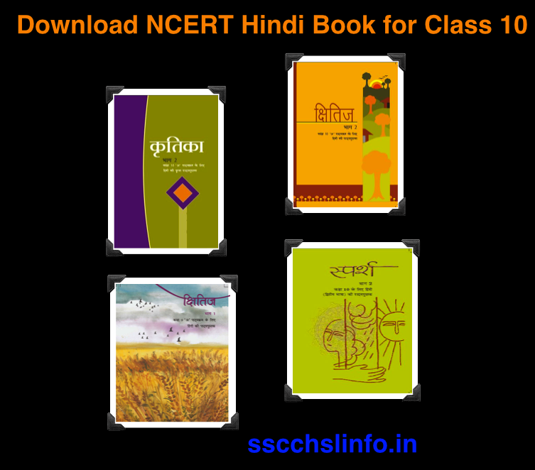 NCERT Hindi Book for Class 10