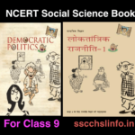 NCERT Social Science Book Class 9 In Pdf Download