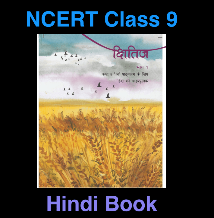 ncert class 9 hindi book