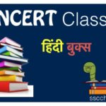 NCERT Hindi Book For Class 8 In Separate And Combined Pdf Format
