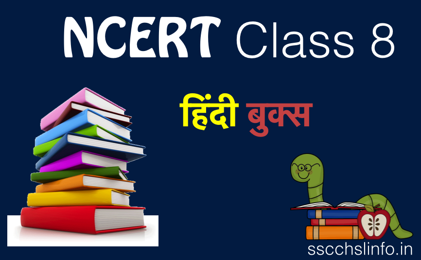 NCERT Hindi Book For Class 8